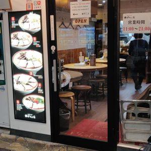 Ramen shop Tokyo